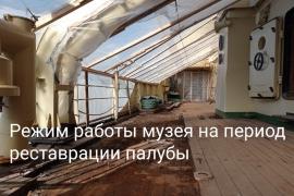 Режим работы музея на период реставрации палубы